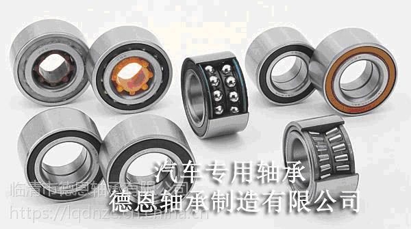 供应 DAC25550045-2RS 汽车轮毂轴承 标致汽车轴承生产厂家 可定制 厂家直销