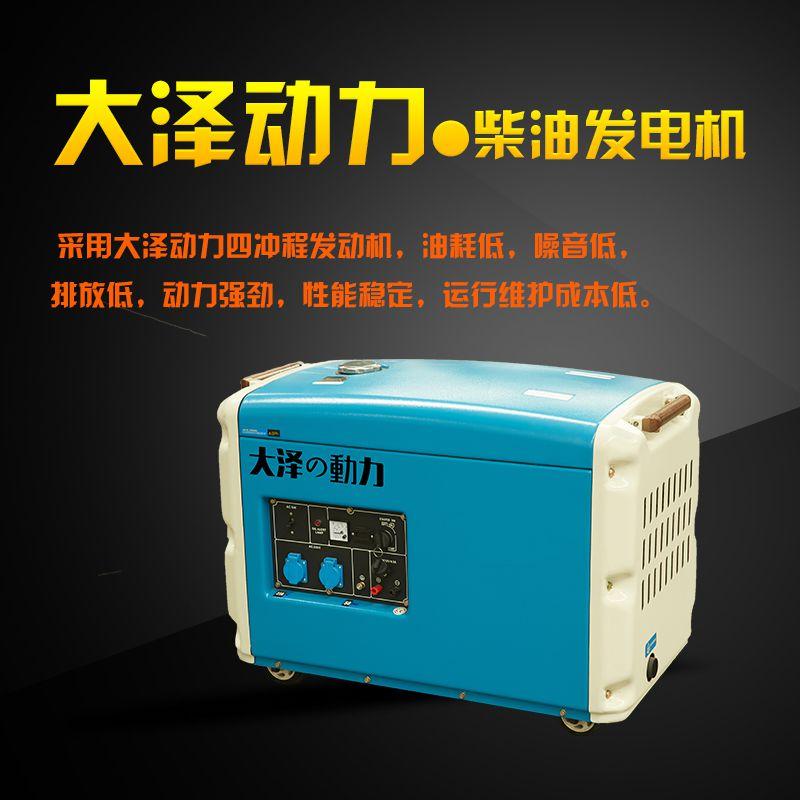6kw应急柴油发电机规格