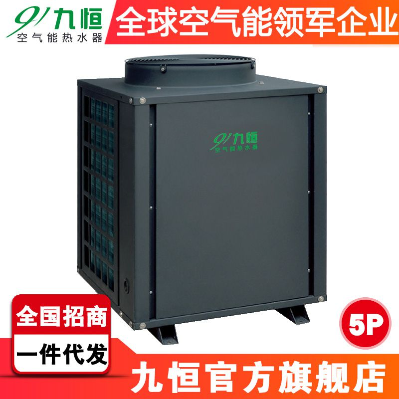 九恒工厂直销商用空气能热水器 热泵采暖 空气能热泵热水机组批发