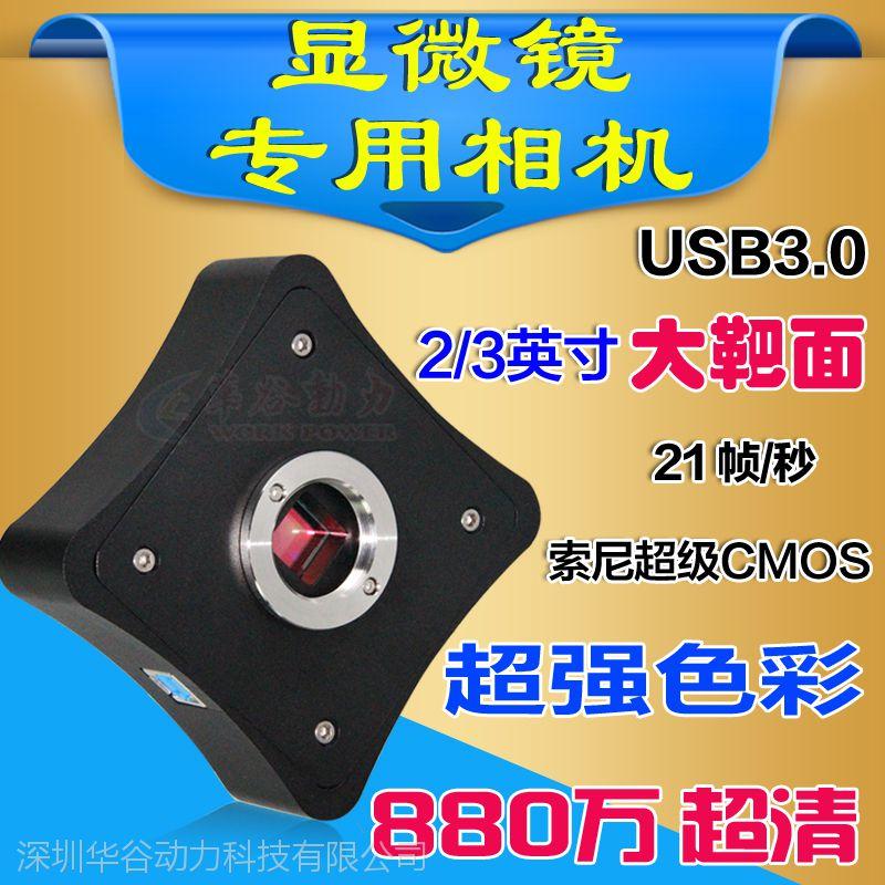 华谷动力WP-MU880 USB3.0显微镜相机 显微镜摄像头880万像素