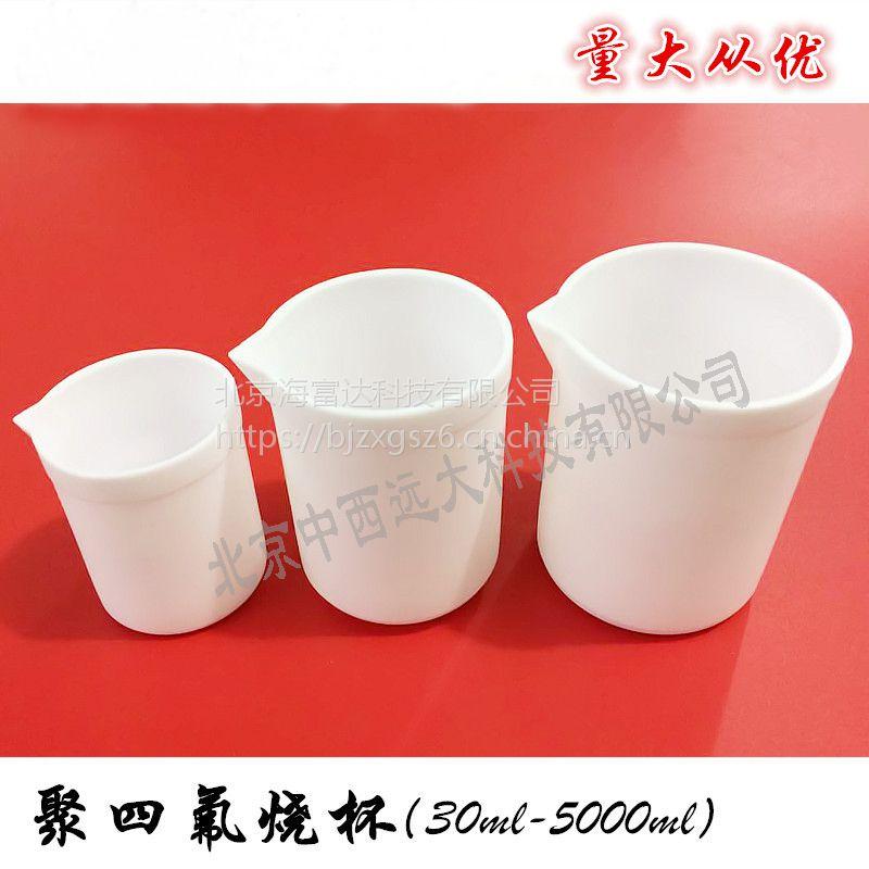 中西(CXZ特价)聚四氟烧杯 型号:5000ml库号:M406374