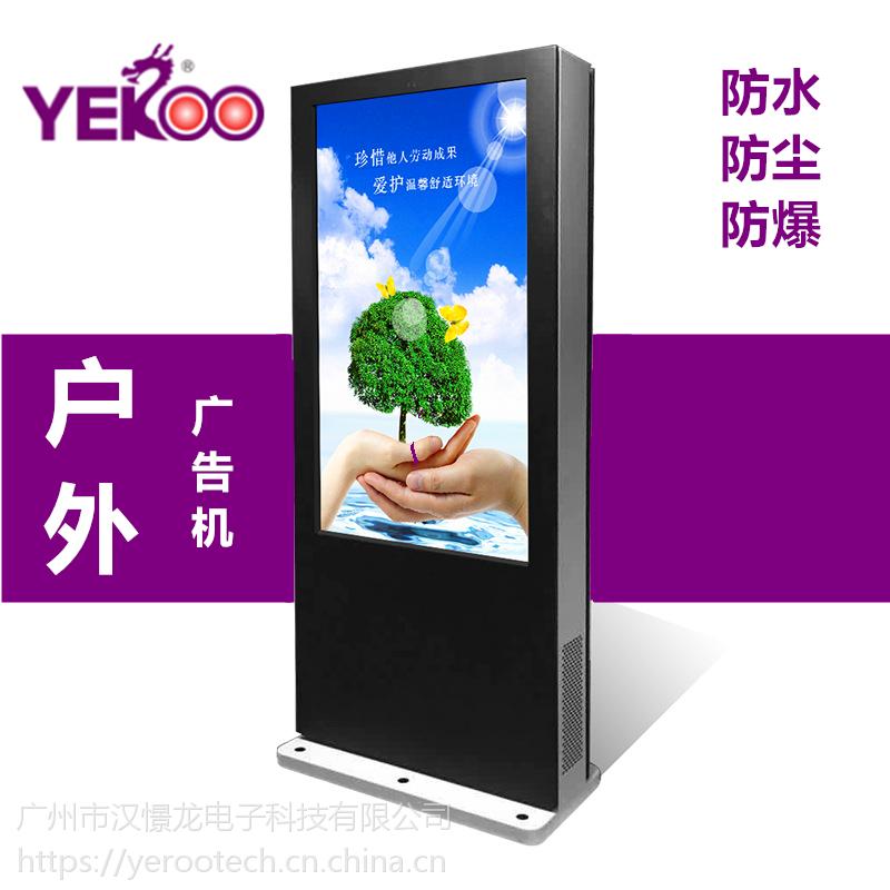户外广告机43/49/55/65寸 落地立式防水防尘温控系统广告机