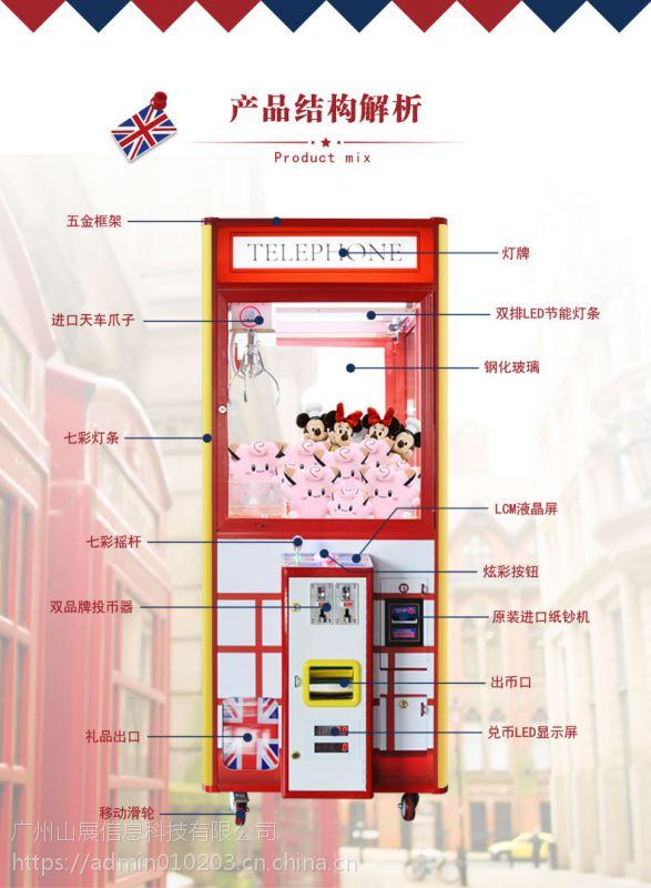 英伦风娃娃机直销英伦风格带售币娃娃机厂家