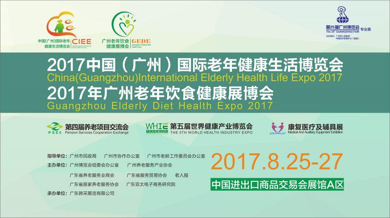 2017年广州老年饮食健康展博会