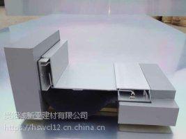 贵阳采购平面型变形缝/诚新亚铝合金地面橡胶变形缝放心省心