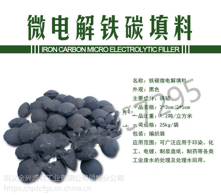 江西铁碳微电解填料铁碳填料13838264288厂家促销