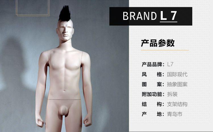 蚌埠服装店假人模特,找青岛L7模特道具厂家