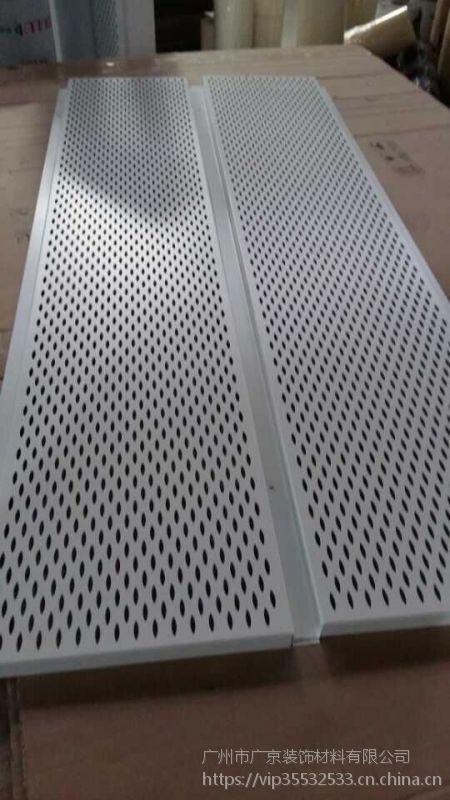 柳叶孔镀锌钢板吊顶批发 东风日产4S店专用吊顶