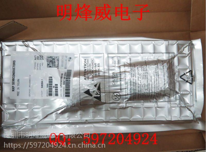 LPC2387FBD100 ARM微控制器 MCU EPROM LPC2000