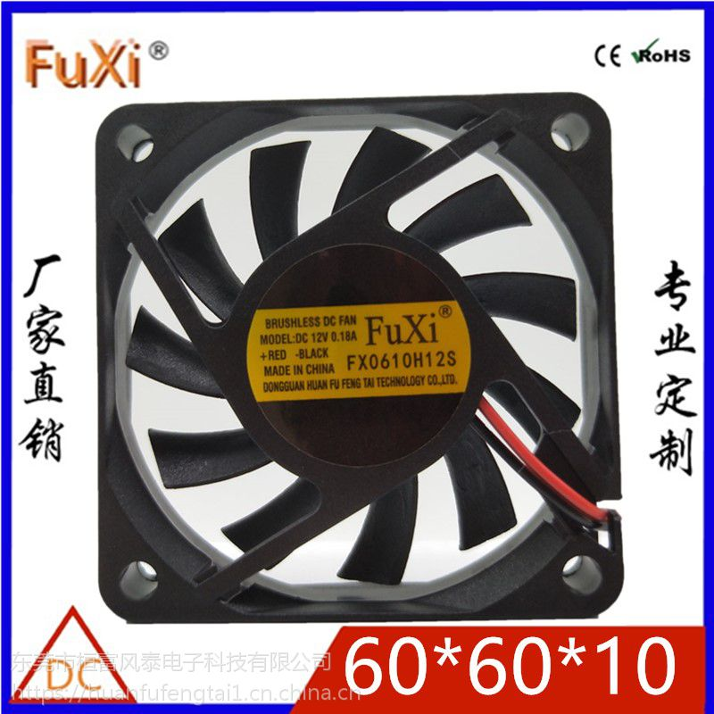 东莞富禧厂家直销6010直流散热风扇 LED灯专用5V 12V 含油轴承静音工业风扇60*60*10
