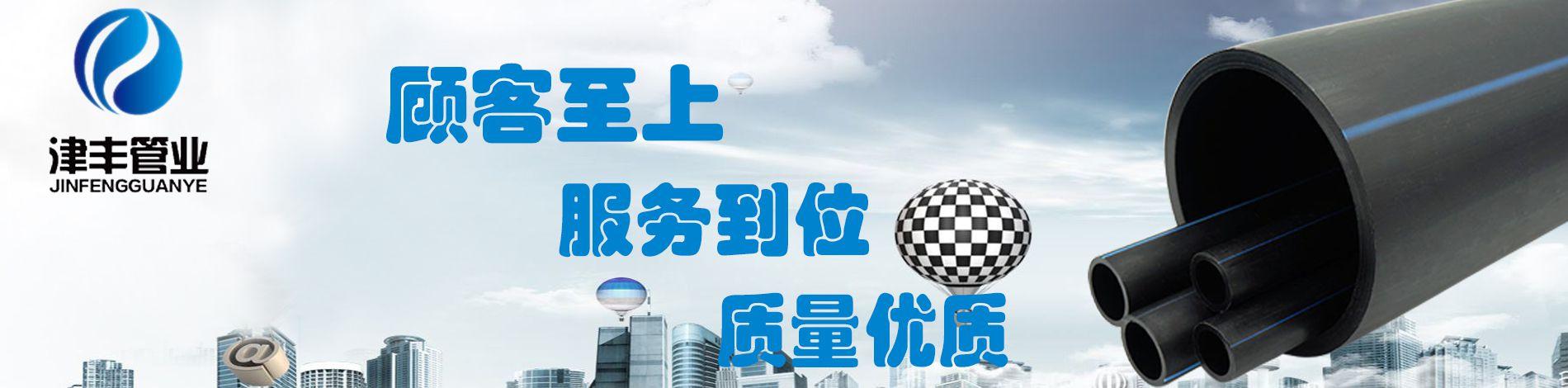 天津市津丰管业有限公司