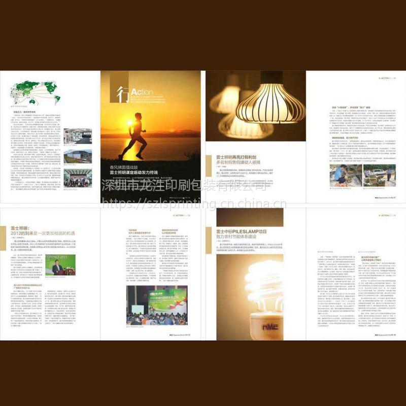 期刊印刷设计 书刊杂志印刷设计 深圳龙泩一站式服务
