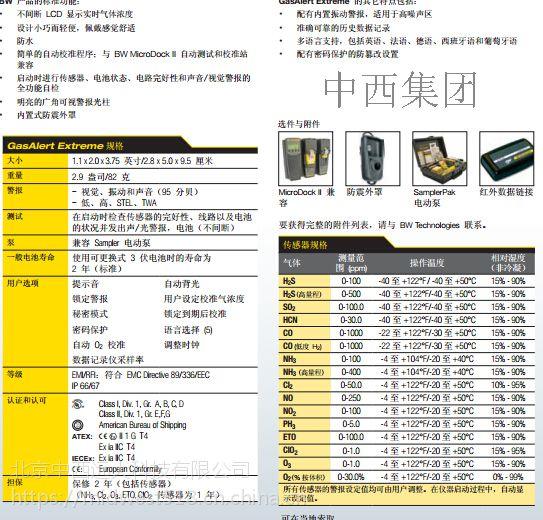 中西氨气检测仪(加拿大) 型号:ZH18/GAXT-A-DL 库号:M184716
