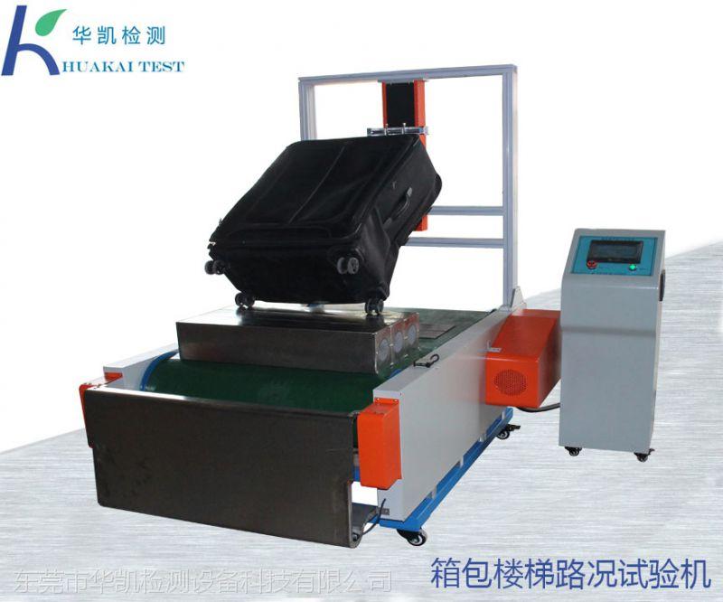 箱包振荡冲击试验机-华凯箱包检测仪器