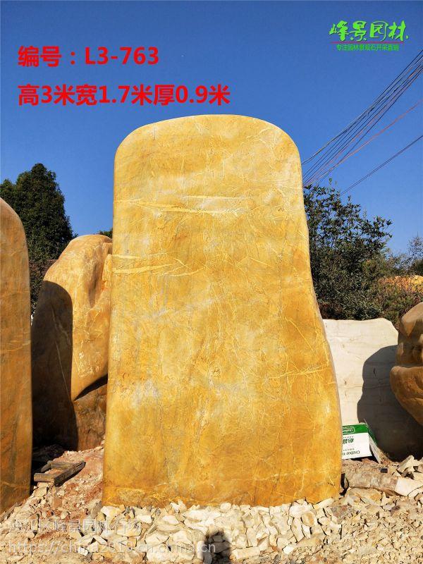 峰景园林供应合肥黄腊石 合肥园林石 刻字黄腊石