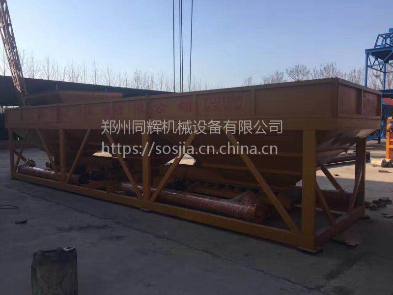 PLD800型混凝土配料机同辉厂家 生产三仓配料机