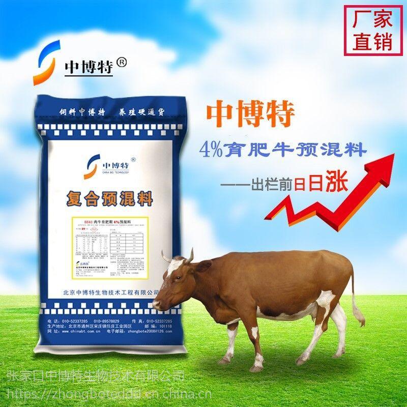 育肥牛用什么饲料好肉牛预混料