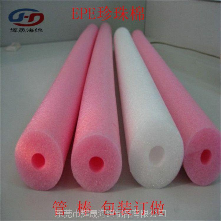 辉晟厂家直销圆柱形海绵管 珍珠棉防撞缓冲EPE包装海绵柱