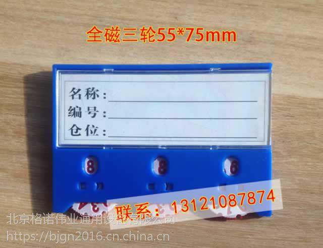 供应格诺4S店磁性标签三轮计数标签牌55乘75库房磁性货位卡