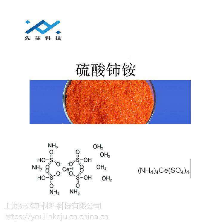 上海先芯新材料 硫酸铈铵