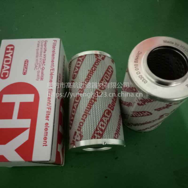 销售0330D010BN4HC贺德克滤芯泵车液压油滤芯