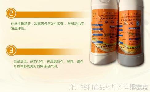 河南郑州复配豆制品消泡剂一点灵 生产厂家直销
