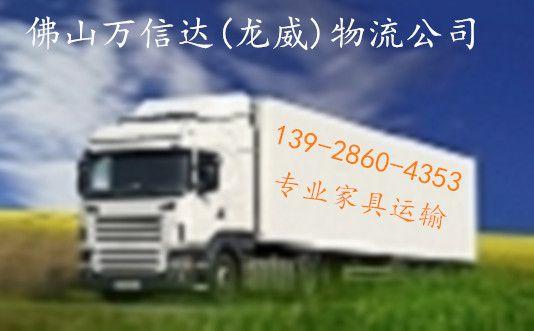 乐从发到庆阳环县物流公司—直达专线
