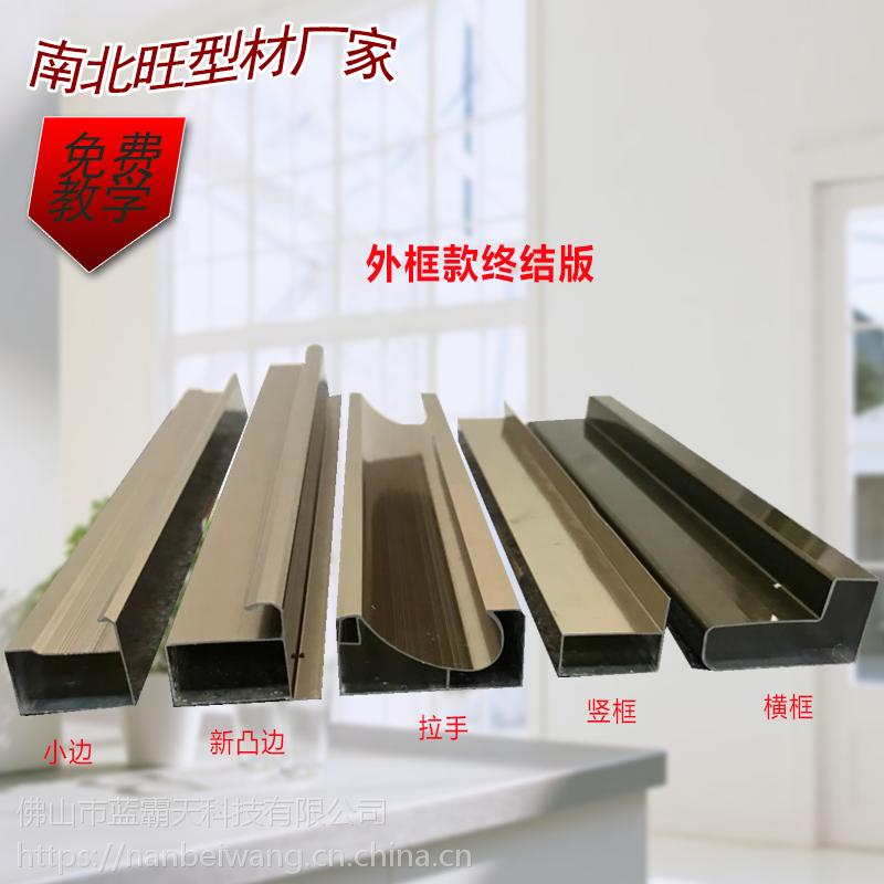 橱柜门型材 晶钢门铝材 门框 佛山铝材厂 终结版外框款 南北旺