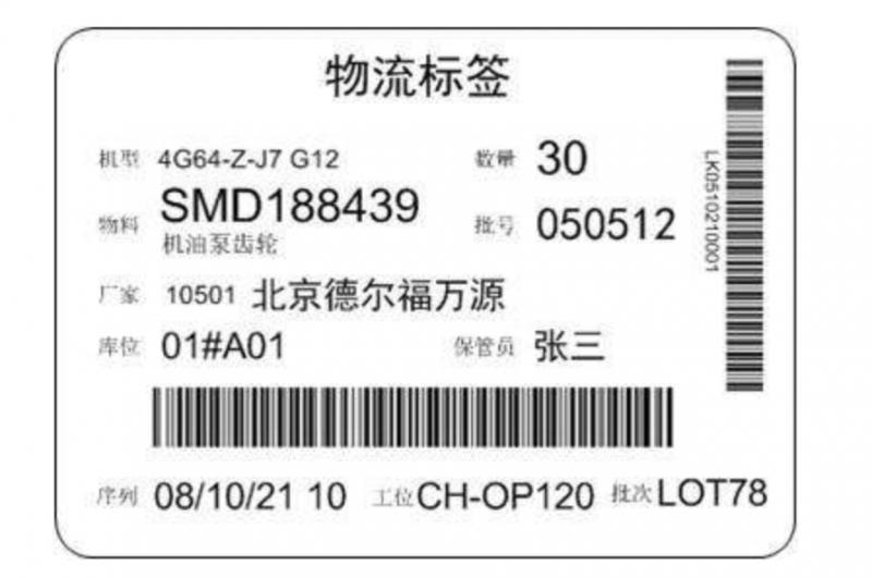 外箱不干胶标签 规格定制