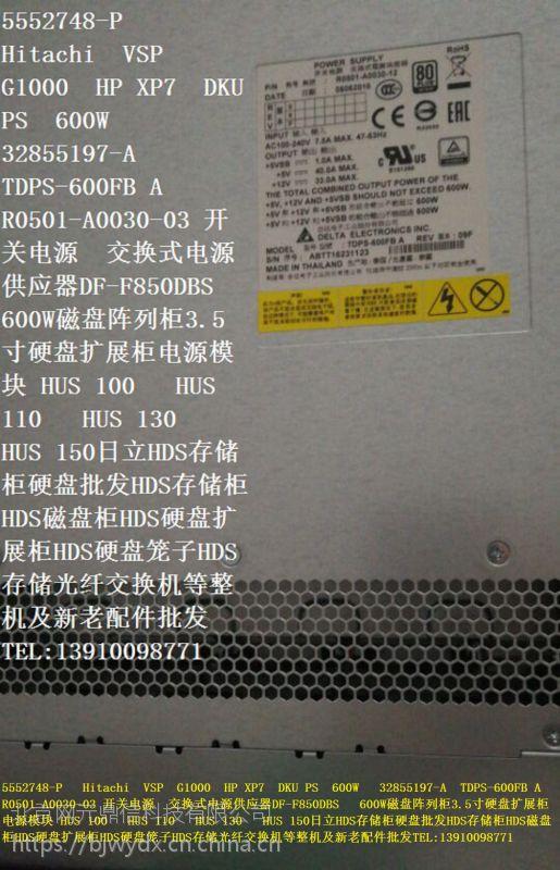 5552748-P TDPS-600FB A VSP G1000 Hitachi日立HDS存储电源