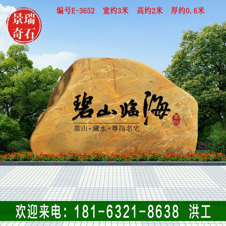 选购园林景观石、工程造景黄蜡石行业景瑞奇石场