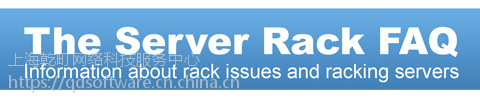 Rack Rail Kit购买销售,正版软件,代理报价格