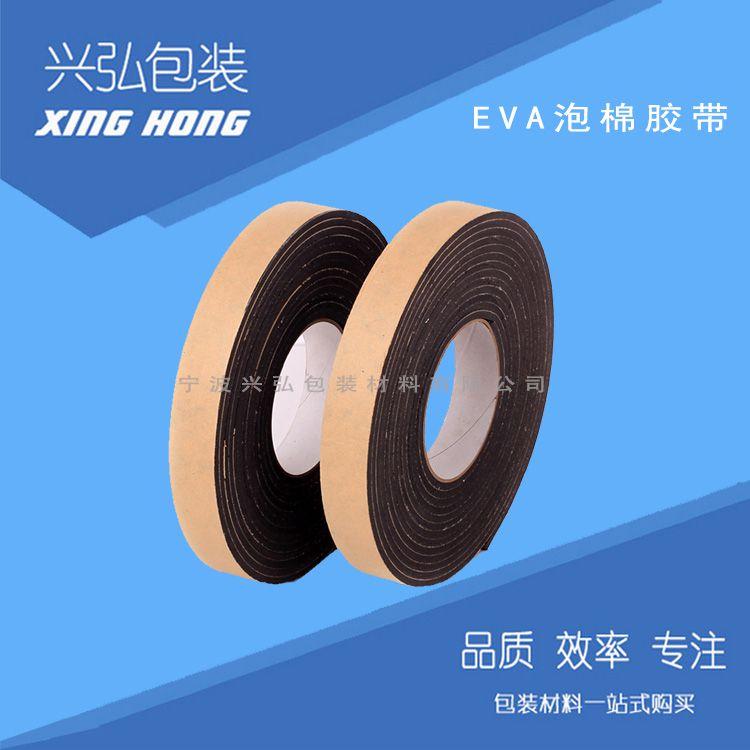黑色高粘泡棉胶带 强力超粘EVA双面泡棉胶带 汽车泡棉胶