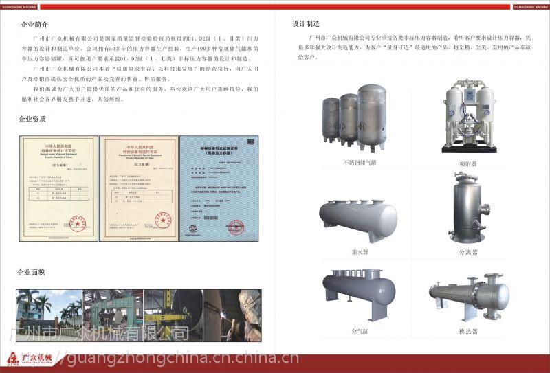 广州广众机械储气罐压力容器