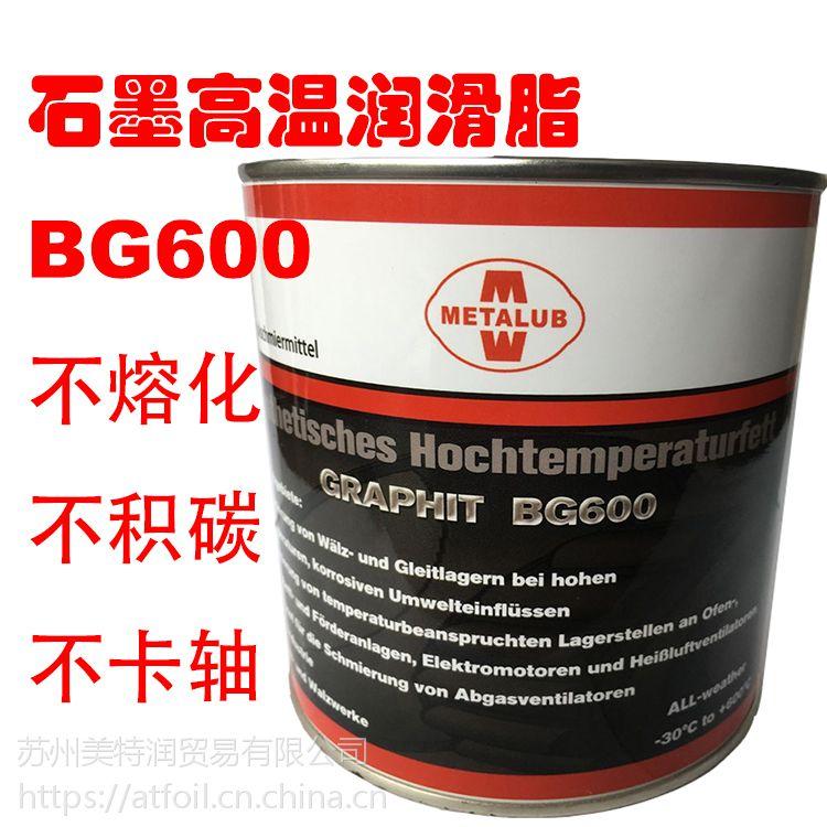 METALUB石墨高温润滑脂BG600,880度高温黄油,无滴点不熔化不流失