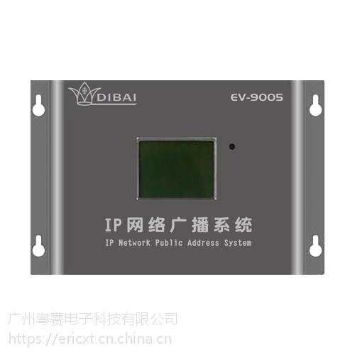 公共广播系统壁挂式终端(带点播、对讲) EV-9005播放器