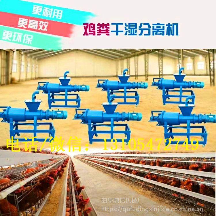 鼎信直销粪便固液分离机 鸡粪专用处理设备 干湿分离机价格