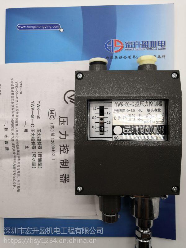 全新远望YWK-50-C压力控制器仪器仪表正品热销