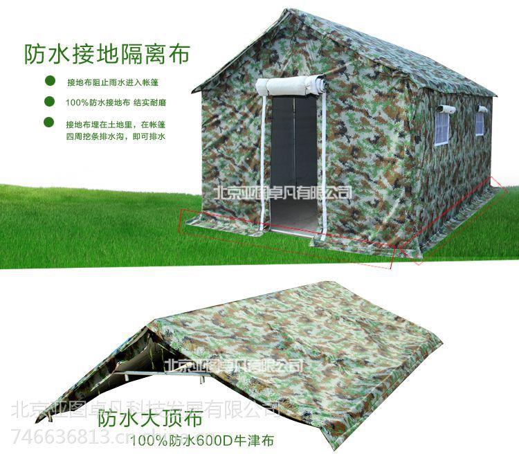 厂家定做户外工地工程施工、 加厚防雨抗震救灾、野外养殖养蜂帐篷,三层帐一居室