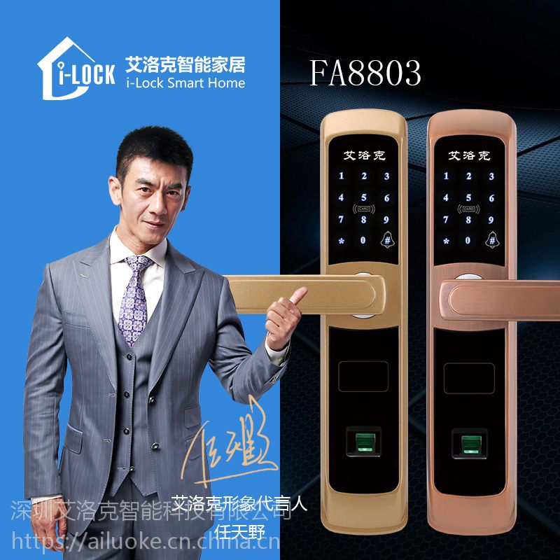 指纹门锁代理_指纹密码锁代理_指纹密码锁厂家招商代理