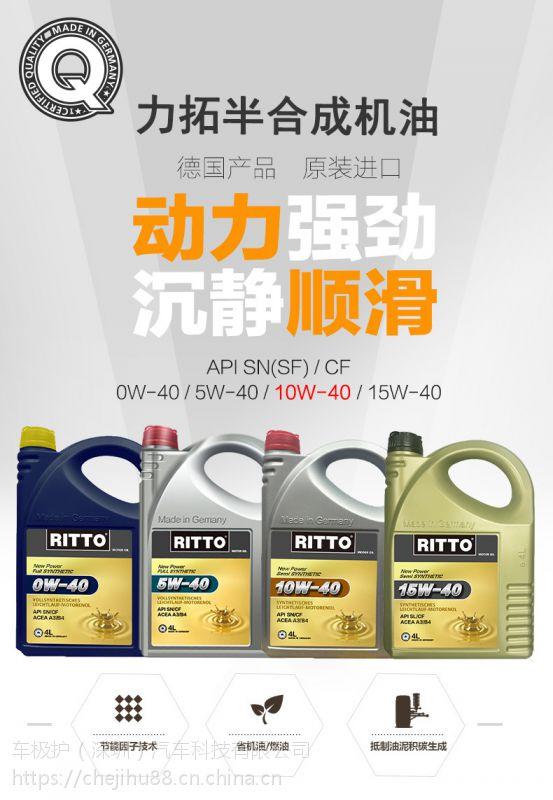 汽车润滑油德国力拓RITTO半合成汽车机油10W-40中小型柴汽机通用