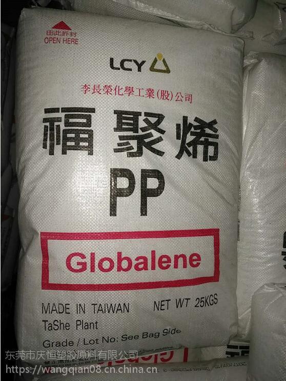 PP/李长荣化工(福聚)/7523 耐低温 注塑级