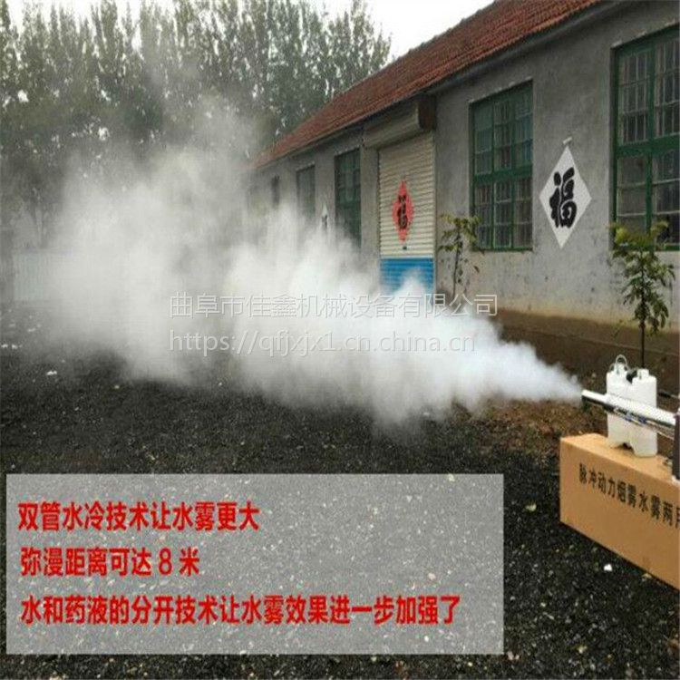 农田果园杀虫打药机 多功能不锈钢弥雾机 佳鑫烟雾机厂家