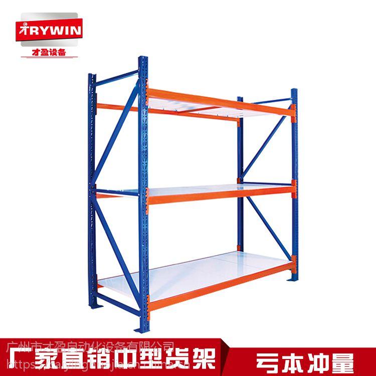 广州中型仓储货架批发轻型仓库货架定制库房铁架子