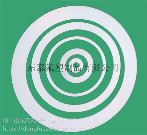 建德四氟垫片,东泰氟塑(图),四氟垫片价格