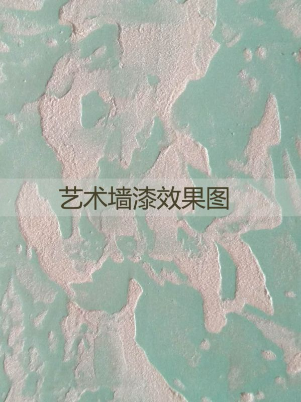 贺州富川 数码彩 水性环保无味艺术墙漆