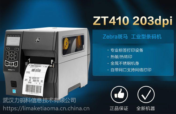 斑马ZT410工业级条码打印机