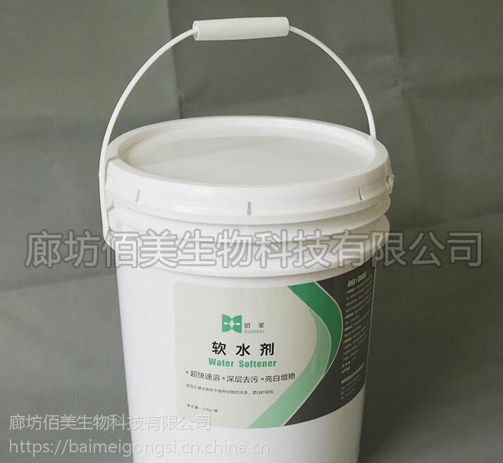 佰美厂家直销洗衣房软水剂 布草洗涤专用