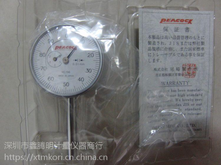 PEACOCK日本原装进口孔雀指针百分表196A