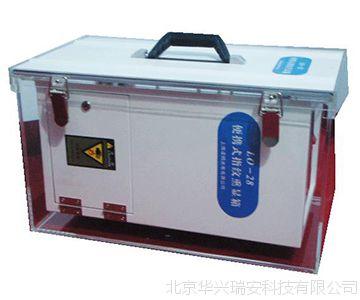 HX-YST-28便携式茚三酮指纹熏显箱